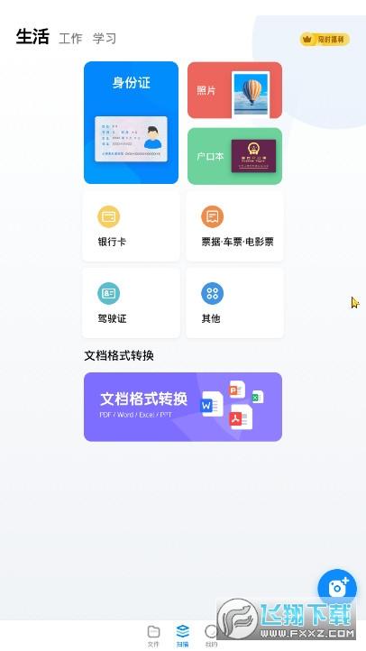 轻描appv1.0.0截图2