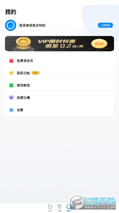 轻描appv1.0.0截图3