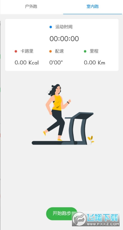 活力健身房运动赚钱app1.0提现版截图0