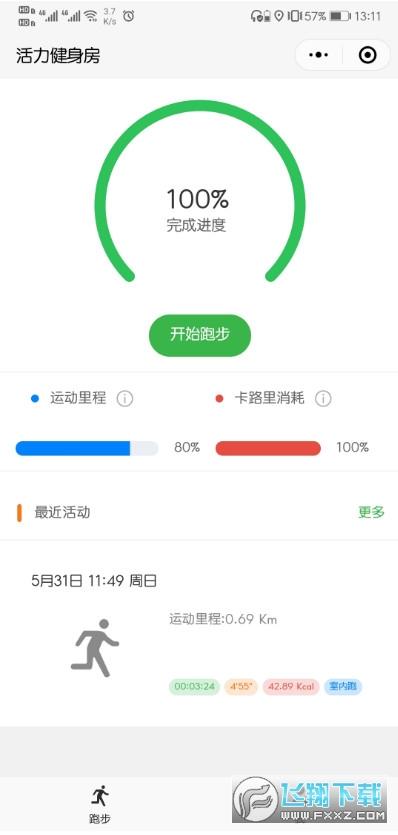 活力健身房运动赚钱app1.0提现版截图1