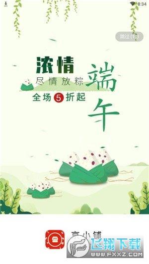 京小铺分享赚钱v1.0.2官方版截图0