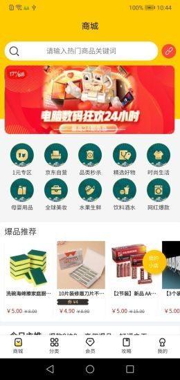 京小铺分享赚钱v1.0.2官方版截图2