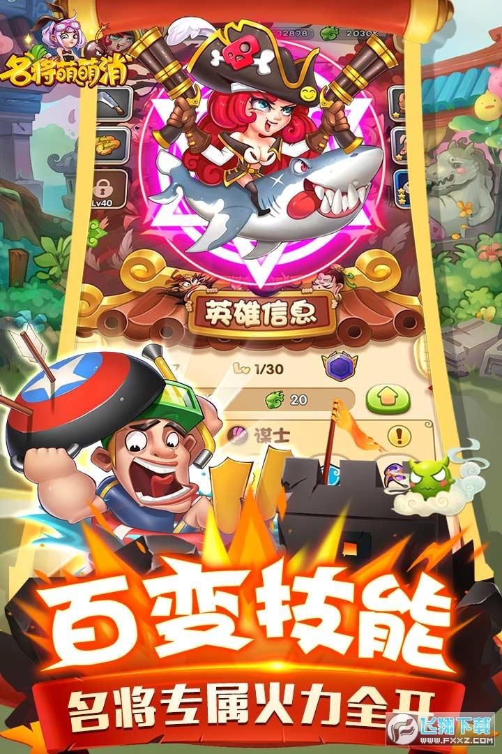 名将萌萌消新版手游1.0官方版截图1