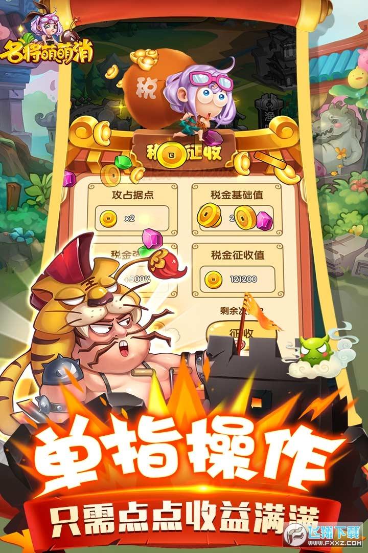 名将萌萌消新版手游1.0官方版截图2