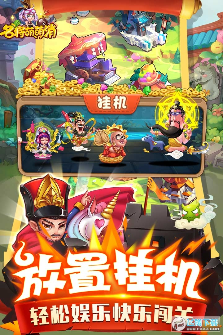 名将萌萌消免费礼包版1.0福利版截图0