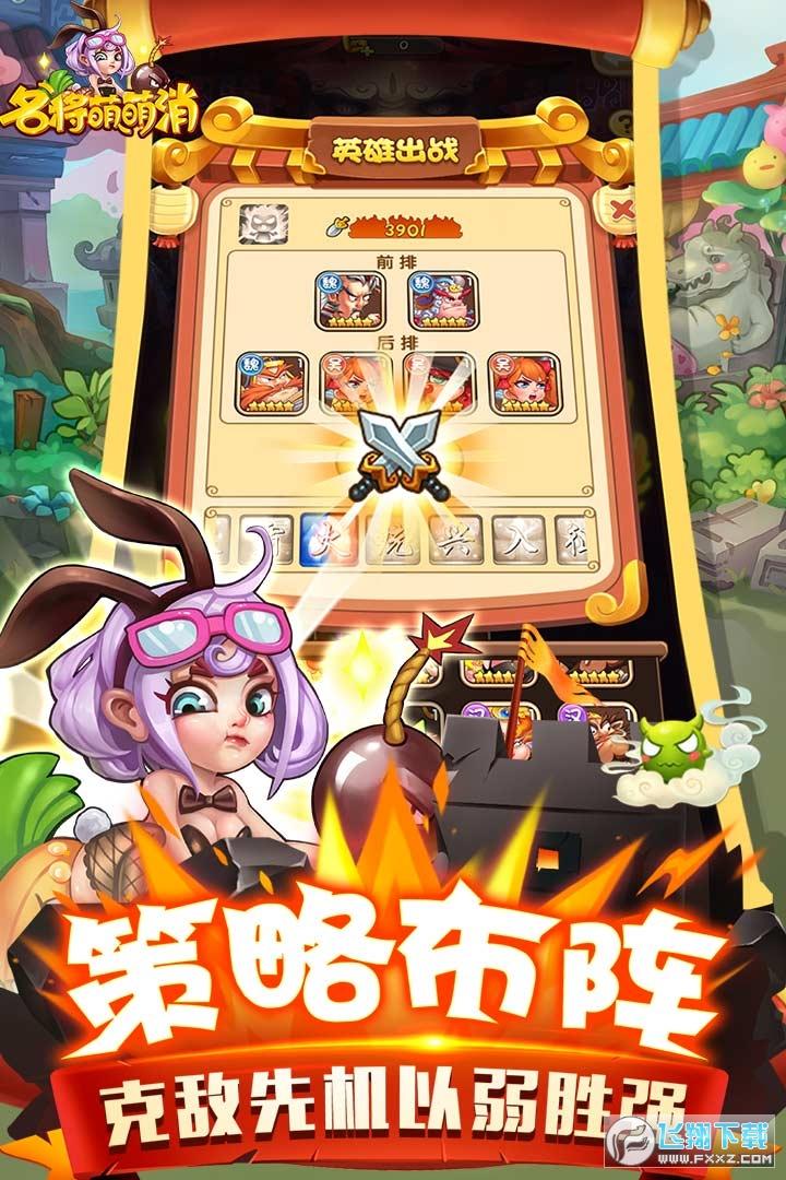 名将萌萌消免费礼包版1.0福利版截图1
