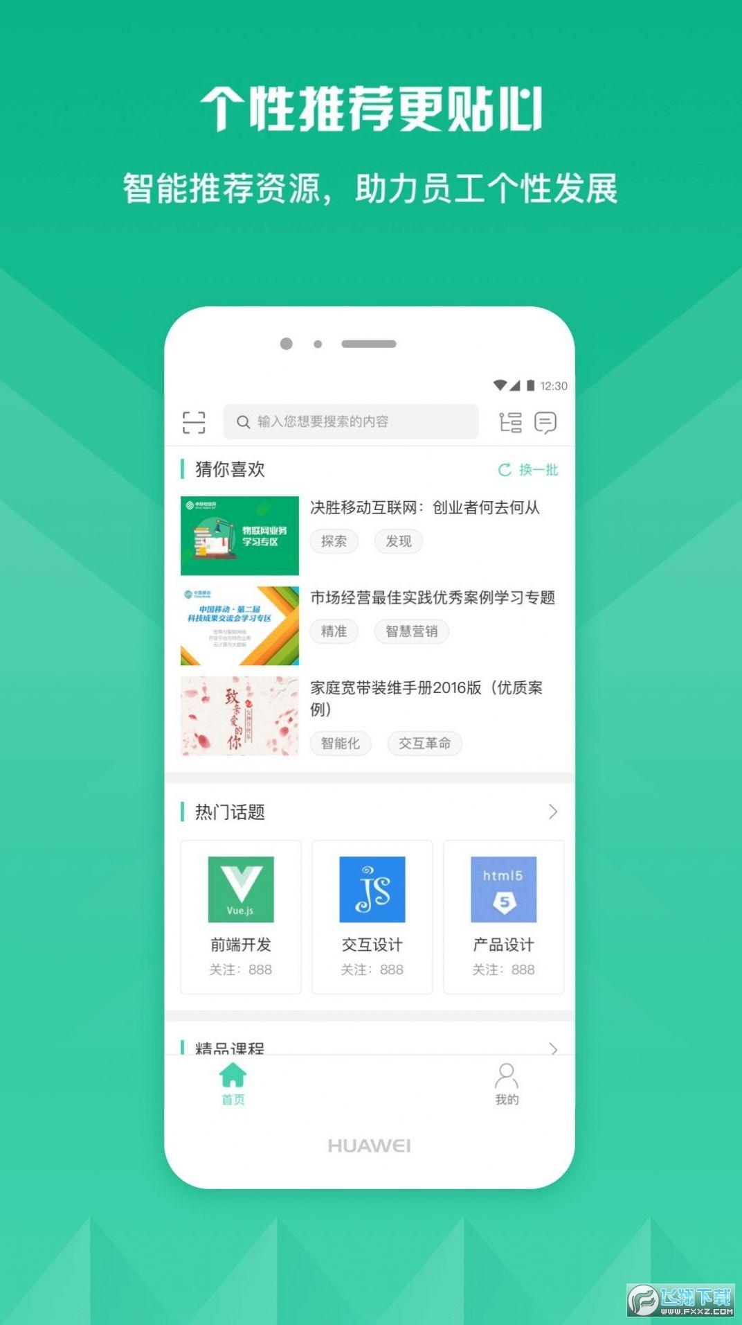 小鱼学堂app安卓版1.0.0最新版截图0