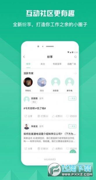 小鱼学堂app安卓版1.0.0最新版截图1