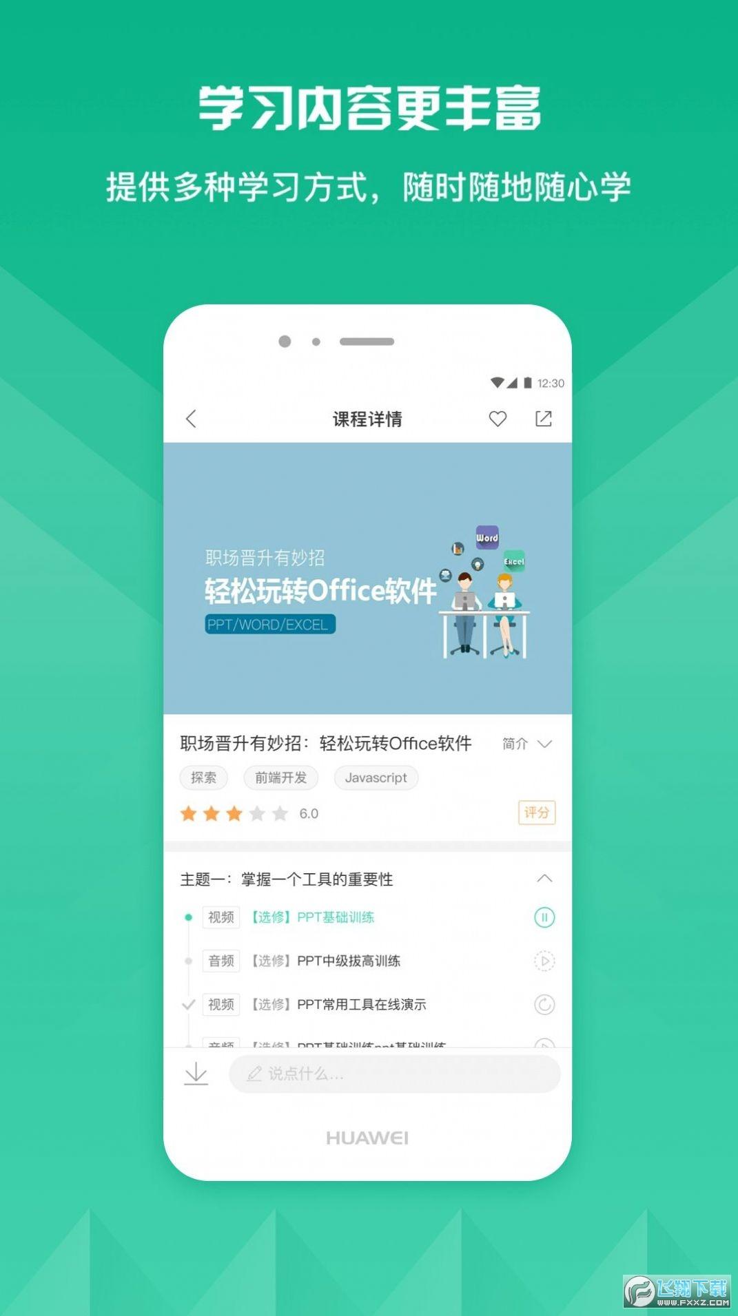小鱼学堂app安卓版1.0.0最新版截图2
