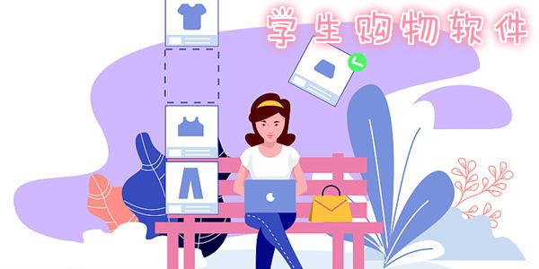 适合学生党的购物平台_学生网购app哪个靠谱
