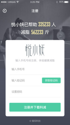 悦小妖体脂秤app