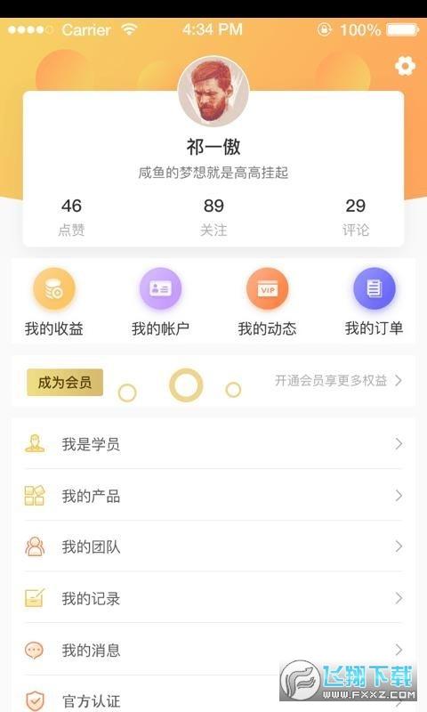 星赞有料app安卓版1.0最新版截图1