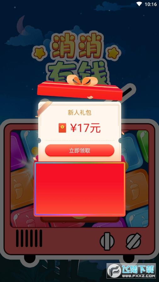 消消有钱红包版1.0.6安卓版截图0