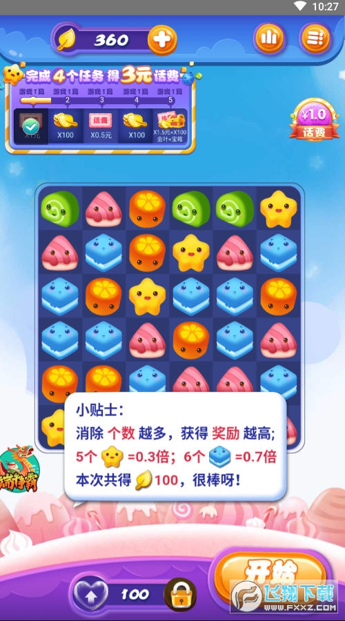 糖果萌消消赢话费版1.0.7官方版截图2