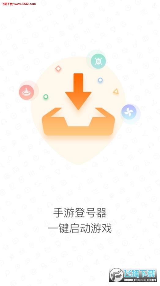 安卓手游上号器免费版v3.2手机版截图2