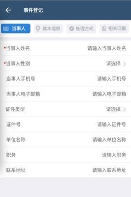 智慧执法app安卓版1.118官方版截图0