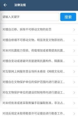 智慧执法app安卓版1.118官方版截图2
