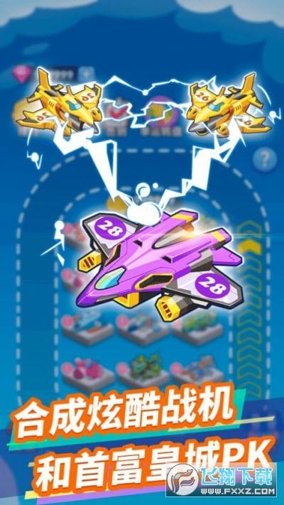 我玩飞机贼爽合成游戏赚钱版v1.0福利版截图0