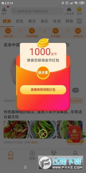快分看点app手机版1.0红包版截图2