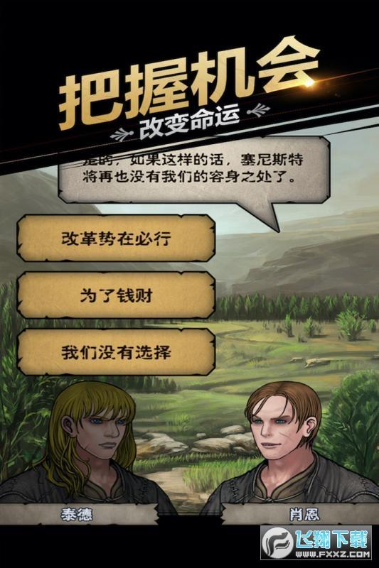 诸神皇冠百度游戏1.1修改版截图0