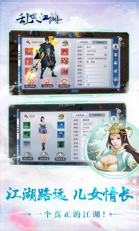 乱世江湖果盘礼包版1.0福利版截图1
