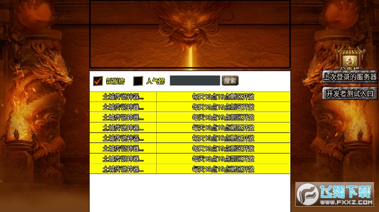 土城传说神器版手游1.0安卓版截图2