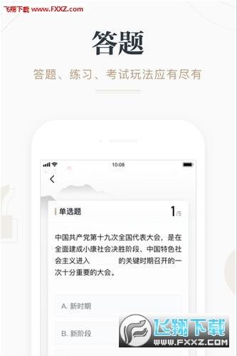 学习强国双人对战答题appv2.15.1 官方版截图1