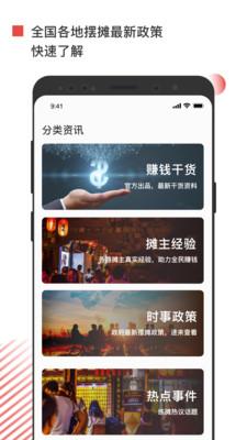 摆地摊赚钱资讯app1.0.0官方版截图0