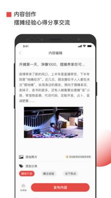 摆地摊赚钱资讯app1.0.0官方版截图2