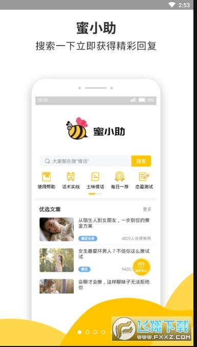 蜜小助恋爱话术免费版4.4.2最新版截图0