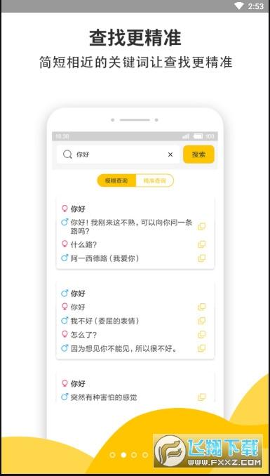 蜜小助恋爱话术免费版4.4.2最新版截图1