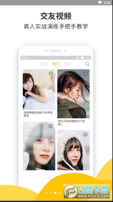 蜜小助恋爱话术免费版4.4.2最新版截图2