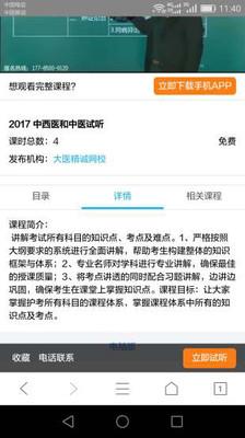 大医精诚网校2020最新版v5.9921官网版截图0