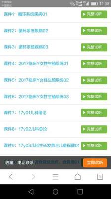 大医精诚网校2020最新版v5.9921官网版截图1