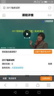 大医精诚网校2020最新版
