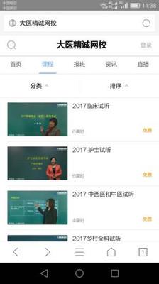 大医精诚网校2020最新版v5.9921官网版截图3