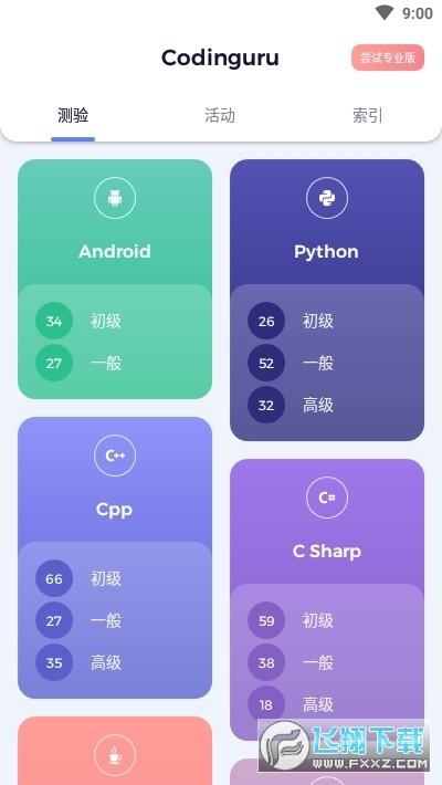 悦创积木编程appv2.23 官方版截图0