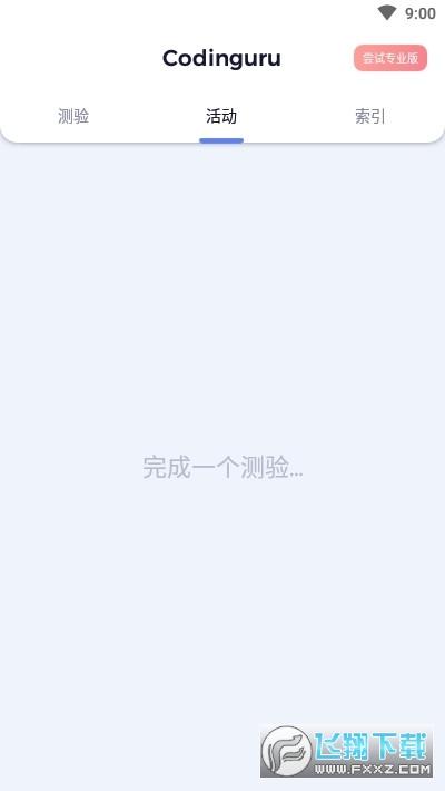 悦创积木编程appv2.23 官方版截图2