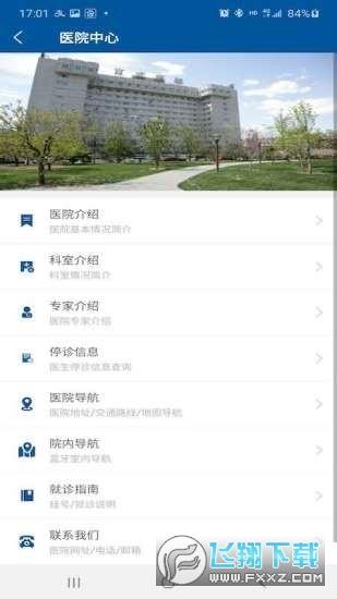 掌上宣武医院app官网版1.0.0手机版截图0