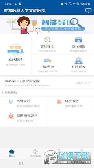 掌上宣武医院app官网版1.0.0手机版截图1