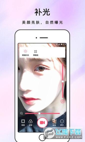 化妆镜子appv1.0.5 官方版截图2