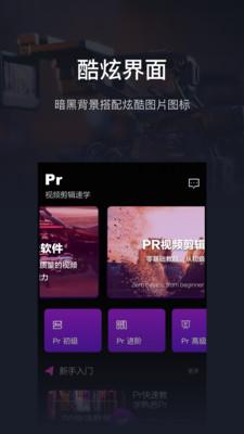 PR手机版app中文版1.0安卓版截图3