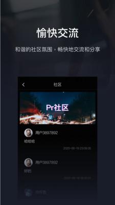 PR手机版app中文版1.0安卓版截图1