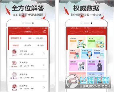 高考志愿宝appv3.06.0618 安卓版截图1
