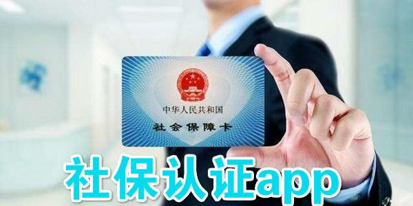 社保人脸认证网上平台_社保认证app官网最新版下载