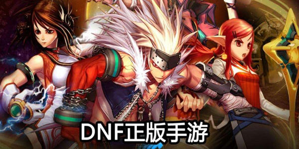DNF手游辅助工具