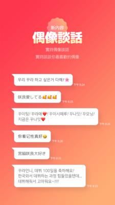 韩爱豆最新版appv7.5.0官方版截图1
