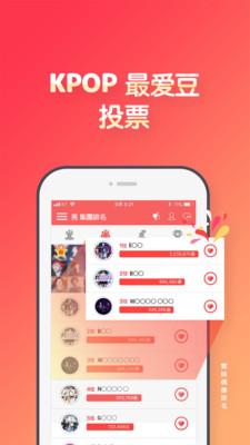 韩爱豆最新版app
