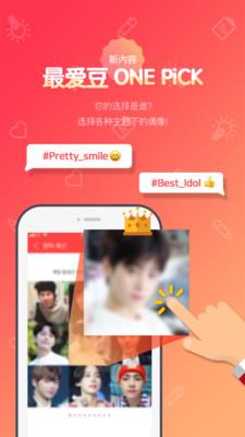 韩爱豆最新版appv7.5.0官方版截图3