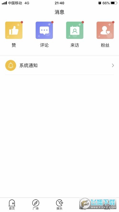 墨店app官方版v1.0.2安卓版截图1